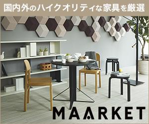 世界中から厳選した家具・インテリアの通販サイト MAARKET
